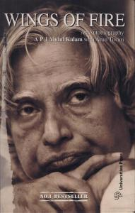 wings-of-fire_abdul-kalam